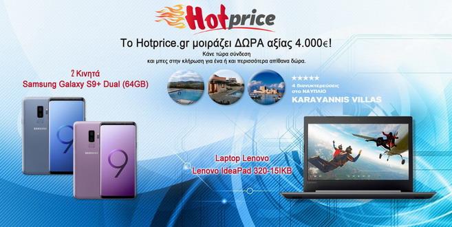 Μεγάλος Καλοκαιρινός διαγωνισμός Hotprice